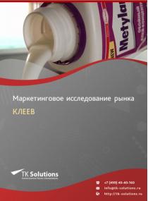 Рынок клеев в России 2015-2021 гг. Цифры, тенденции, прогноз.