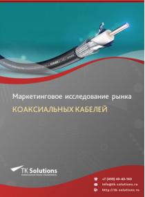 Рынок коаксиальных кабелей в России 2015-2021 гг. Цифры, тенденции, прогноз.