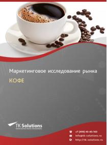 Рынок кофе в России 2015-2021 гг. Цифры, тенденции, прогноз.