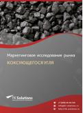 Рынок коксующегося угля в России 2015-2021 гг. Цифры, тенденции, прогноз.
