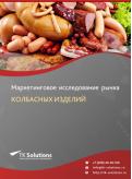 Рынок колбасных изделий в России 2015-2021 гг. Цифры, тенденции, прогноз.