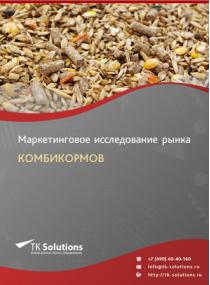 Российский рынок комбикормов за 2016-2021 гг. Прогноз до 2025 г.