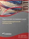 Российский рынок коммуникационной аппаратуры за 2016-2021 гг. Прогноз до 2025 г.