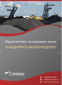 Рынок концентрата железорудного в России 2015-2021 гг. Цифры, тенденции, прогноз.