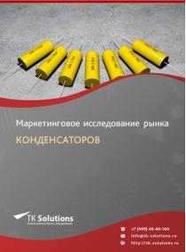 Рынок конденсаторов в России 2015-2021 гг. Цифры, тенденции, прогноз.