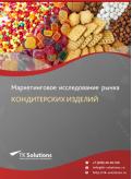 Рынок кондитерских изделий в России 2015-2021 гг. Цифры, тенденции, прогноз.