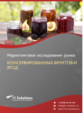 Российский рынок консервированных фруктов и ягод за 2016-2021 гг. Прогноз до 2025 г.
