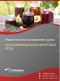Рынок консервированных фруктов и ягод в России 2015-2021 гг. Цифры, тенденции, прогноз.