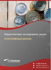 Российский рынок консервных банок за 2016-2021 гг. Прогноз до 2025 г.