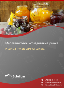 Рынок консервов фруктовых в России 2015-2021 гг. Цифры, тенденции, прогноз.