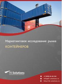 Российский рынок контейнеров за 2016-2021 гг. Прогноз до 2025 г.
