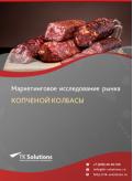 Рынок копченой колбасы в России 2015-2021 гг. Цифры, тенденции, прогноз.