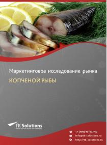 Рынок копченой рыбы в России 2015-2021 гг. Цифры, тенденции, прогноз.