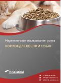 Рынок кормов для кошек и собак в России 2015-2021 гг. Цифры, тенденции, прогноз.