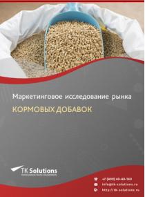 Российский рынок кормовых добавок за 2016-2021 гг. Прогноз до 2025 г.