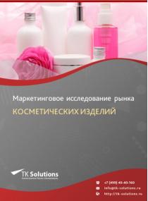 Рынок косметических изделий (косметики) в России 2015-2021 гг. Цифры, тенденции, прогноз.