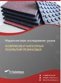 Рынок ковриков и наполных покрытий резиновых в России 2015-2021 гг. Цифры, тенденции, прогноз.