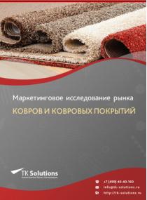 Рынок ковров и ковровых покрытий в России 2015-2021 гг. Цифры, тенденции, прогноз.