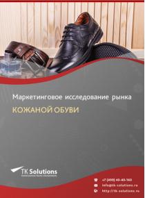 Рынок кожаной обуви в России 2015-2021 гг. Цифры, тенденции, прогноз.