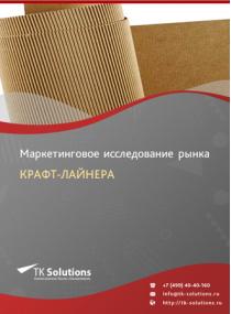 Российский рынок крафт-лайнера (тарного картона) за 2016-2021 гг. Прогноз до 2025 г.
