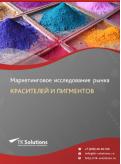 Рынок красителей и пигментов в России 2015-2021 гг. Цифры, тенденции, прогноз.