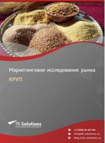 Рынок круп в России 2015-2021 гг. Цифры, тенденции, прогноз.