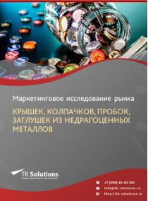 Российский рынок крышек, колпачков, пробок, заглушек из недрагоценных металлов за 2016-2021 гг. Прогноз до 2025 г.