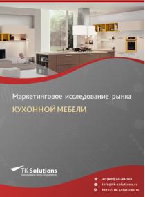 Российский рынок кухонной мебели за 2016-2021 гг. Прогноз до 2025 г.