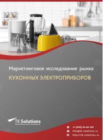 Рынок кухонных электроприборов в России 2015-2021 гг. Цифры, тенденции, прогноз.