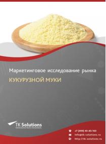 Российский рынок кукурузной муки за 2016-2021 гг. Прогноз до 2025 г.
