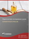 Российский рынок кунжутного масла за 2016-2021 гг. Прогноз до 2025 г.