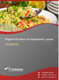 Рынок кускуса в России 2015-2021 гг. Цифры, тенденции, прогноз.