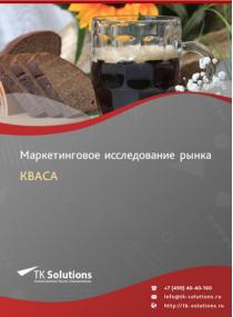 Рынок кваса в России 2015-2021 гг. Цифры, тенденции, прогноз.