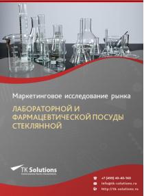 Рынок лабораторной и фармацевтической посуды стеклянной в России 2015-2021 гг. Цифры, тенденции, прогноз.