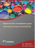 Российский рынок лакокрасочных материалов (ЛКМ) за 2016-2021 гг. Прогноз до 2025 г.