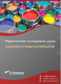 Рынок лакокрасочных материалов (ЛКМ) в России 2015-2021 гг. Цифры, тенденции, прогноз.
