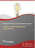 Российский рынок ламп и осветительных устройств за 2016-2021 гг. Прогноз до 2025 г.