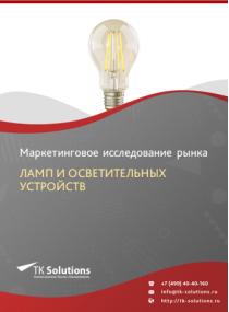 Рынок ламп и осветительных устройств в России 2015-2021 гг. Цифры, тенденции, прогноз.