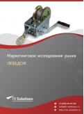 Российский рынок лебедок за 2016-2021 гг. Прогноз до 2025 г.