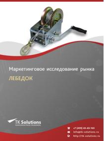 Рынок лебедок в России 2015-2021 гг. Цифры, тенденции, прогноз.