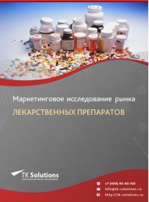 Рынок лекарственных препаратов в России 2015-2021 гг. Цифры, тенденции, прогноз.