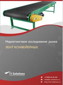 Российский рынок лент конвейерных за 2016-2021 гг. Прогноз до 2025 г.