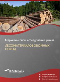 Российский рынок лесоматериалов хвойных пород за 2016-2021 гг. Прогноз до 2025 г.