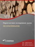 Российский рынок лесоматериалов за 2016-2021 гг. Прогноз до 2025 г.