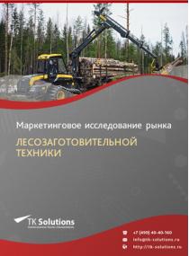 Рынок лесозаготовительной техники в России 2015-2021 гг. Цифры, тенденции, прогноз.