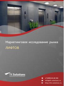 Российский рынок лифтов за 2016-2021 гг. Прогноз до 2025 г.