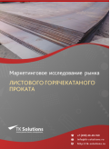 Рынок листового горячекатаного проката в России 2015-2021 гг. Цифры, тенденции, прогноз.