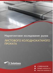 Рынок листового холоднокатаного проката в России 2015-2021 гг. Цифры, тенденции, прогноз.