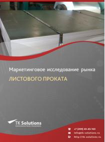 Рынок листового проката в России 2015-2021 гг. Цифры, тенденции, прогноз.