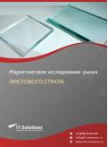 Российский рынок листового стекла за 2016-2021 гг. Прогноз до 2025 г.